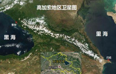 """[新聞] 亞美尼亞,為何被稱為""""外高加索的以色列""""?又是地緣決定命運?"""
